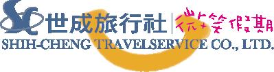 世成旅行社logo-高雄出發-高雄旅行社